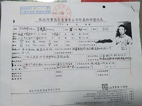 1952年丁茂先填写的干部登记表.jpg